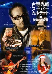 2019/12/14 河崎蔵フライヤー
