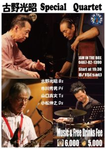 8/15(土) JAM IN THE BOX