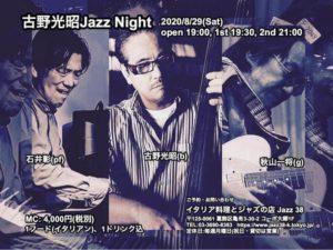 8/29(土) 古野光昭JazzNight@Jazz38
