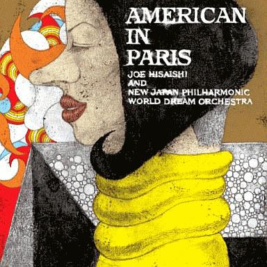 『AMERICAN IN PARIS』久石譲&新日本フィル・ワールド・ドリーム・オーケストラ
