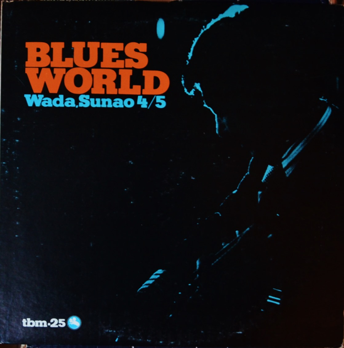 『BLUES WORLD』和田直 四/五重奏団