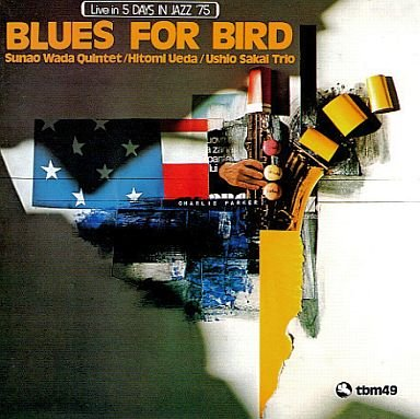『BLUES FOR BIRD』和田直
