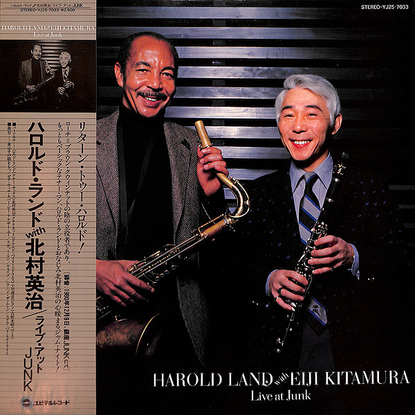 『HAROLD LAND with EIJI KITAMURA Live at JUNK』ハロルド・ランド with 北村英治