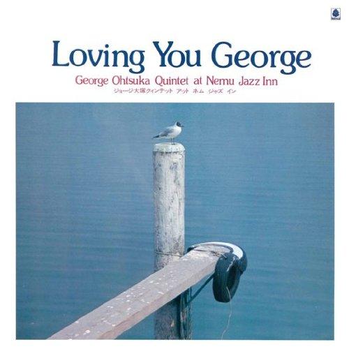 『Loving You George』ジョージ大塚クインテット