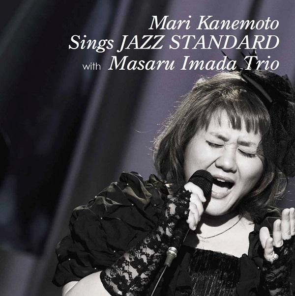 『Sings JAZZ STANDARD with 今田勝トリオ』金本麻里