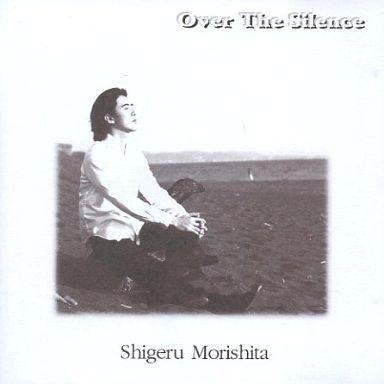 『Over The Silence』森下滋