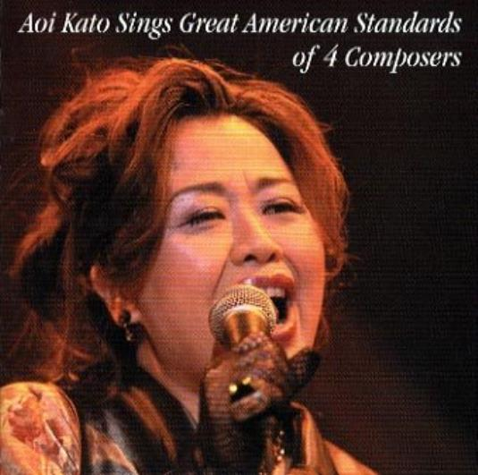『Sings Great American Standards of 4 Composers』加藤アオイ