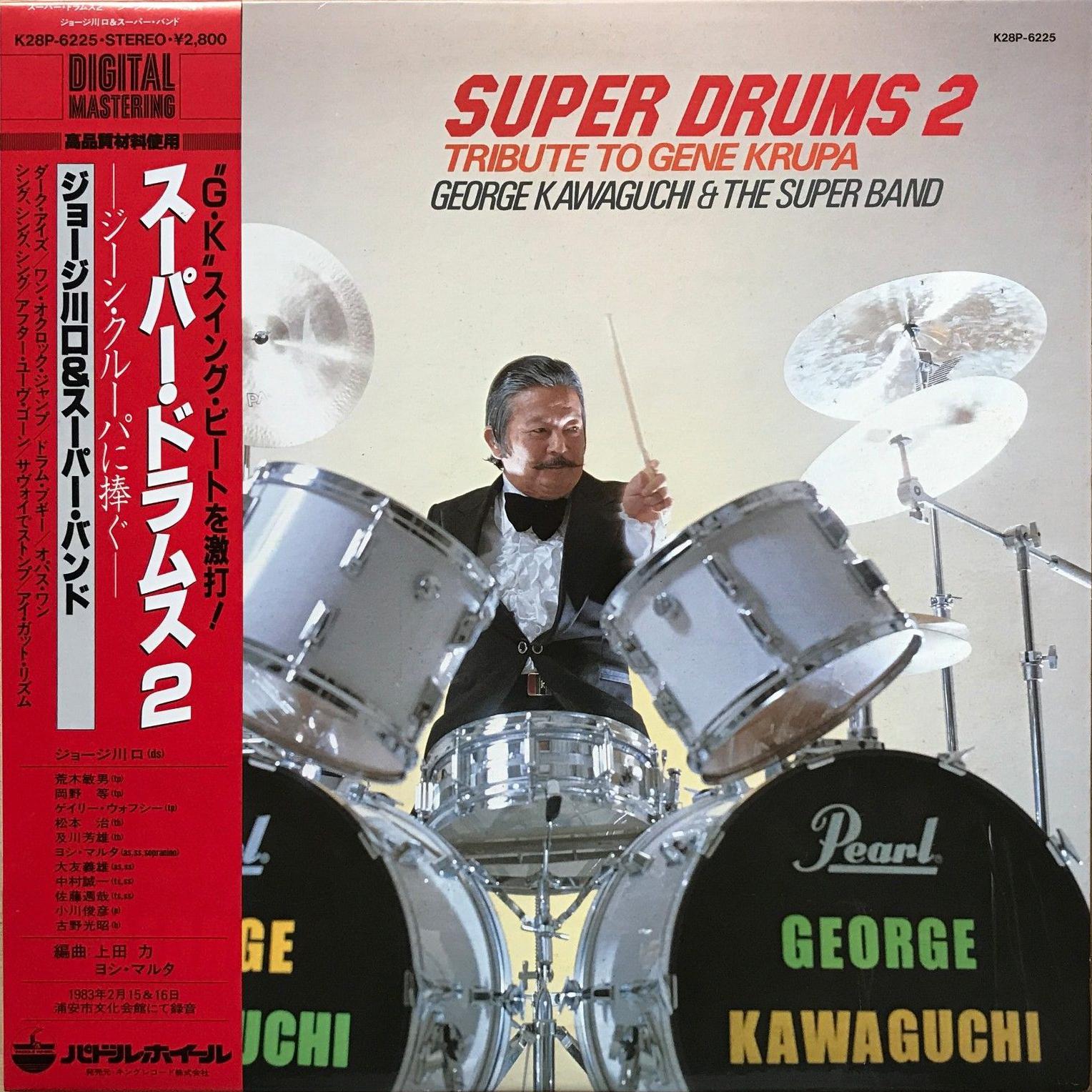 『SUPER DRUMS 2』ジョージ川口&スーパー・バンド