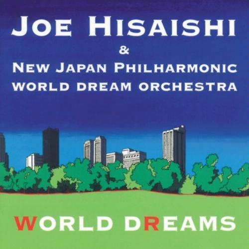 『WORLD DREAMS』久石譲&新日本フィル・ワールド・ドリーム・オーケストラ