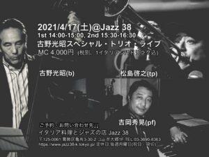 20201年4/17 亀有Jazz38