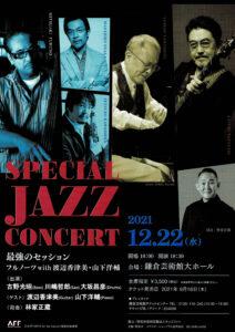 2021.12.22 ジャズコンサート